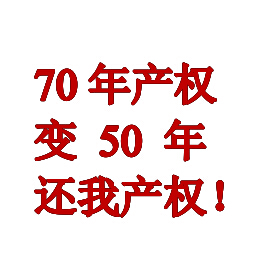 淮南凤台福海园小区70年产权变50年!!!!!!