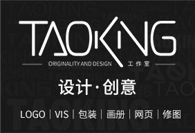 TAOKING设计工作室- 专注平面类视觉设计服务