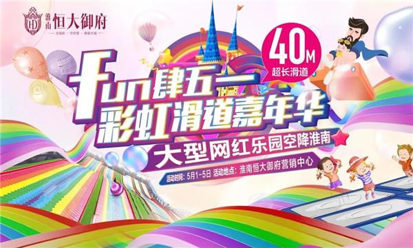 文末免费领票!40米超长彩虹滑道,五一假期登陆淮南!