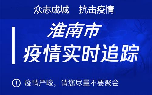 (2月29日更新)【淮南市疫情通报】附所有确诊病例详情!